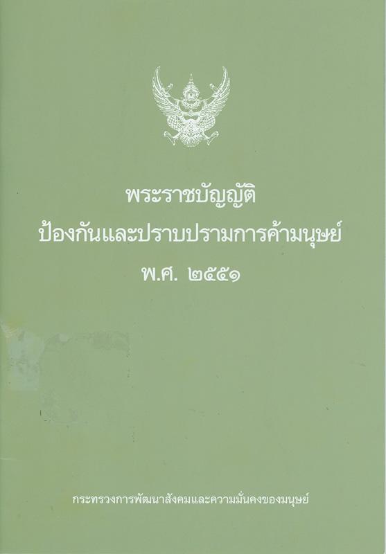 พระราชบัญญัติป้องกันและปราบปรามการค้ามนุษย์ พ.ศ. 2551 /ศูนย์ปฏิบัติการป้องกันและปราบปรามการค้ามนุษย์แห่งชาติสำนักงานเลขานุการคณะกรรมการป้องกันและปราบปรามการค้ามนุษย์ กระทรวงการพัฒนาสังคมและความมั่นคงของมนุษย์