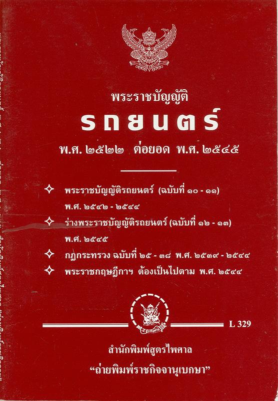 พระราชบัญญัติรถยนต์ ต่อยอด พ.ศ. 2544 /โดย ฝ่ายวิชาการ สำนักพิมพ์สูตรไพศาล||พระราชบัญญัติรถยนต์ พ.ศ. 2522 ต่อยอด พ.ศ. 2545