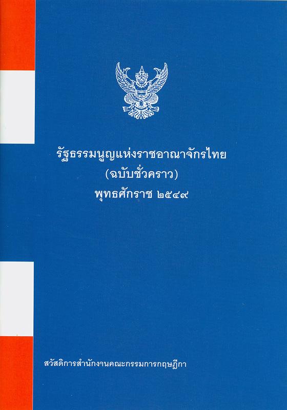 รัฐธรรมนูญแห่งราชอาณาจักรไทย (ฉบับชั่วคราว) พุทธศักราช 2549 /สวัสดิการสำนักงานคณะกรรมการกฤษฎีกา