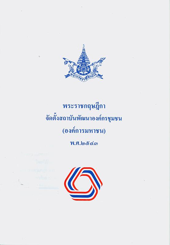 พระราชกฤษฎีกาจัดตั้งสถาบันพัฒนาองค์กรชุมชน (องค์การมหาชน) พ.ศ. 2543 /สถาบันพัฒนาองค์กรชุมชน (องค์การมหาชน)