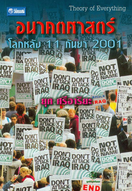 อนาคตศาสตร์ โลกหลัง 11 กันยา 2001 /ยุค ศรีอาริยะ||ชุดภูมิปัญญา ;32