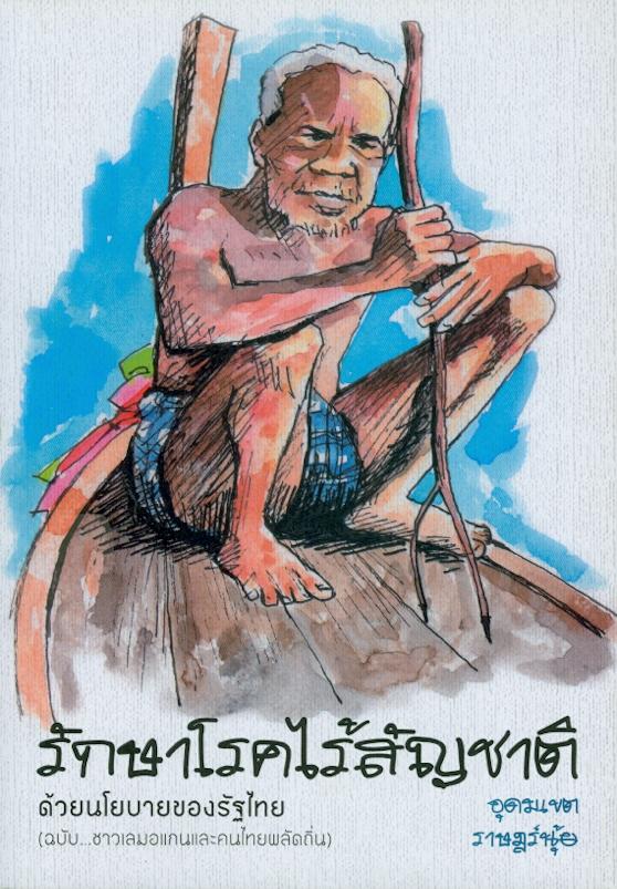 รักษาโรคไร้สัญชาติด้วยนโยบายของรัฐไทย (ฉบับ... ชาวเลมอแกนและคนไทยพลัดถิ่น) /อุดมเขต ราษฎร์นุ้ย