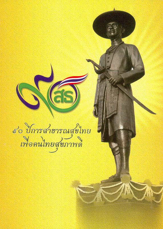 90 ปี การสาธารณสุขไทยเพื่อคนไทยสุขภาพดี/กระทรวงสาธารณสุข