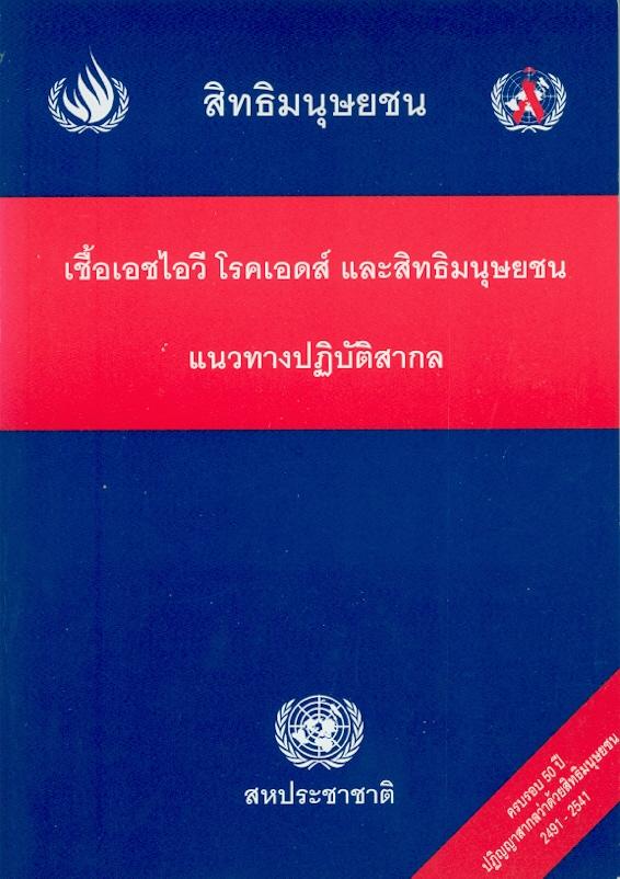 เชื้อเอชไอวี โรคเอดส์ และสิทธิมนุษยชน แนวทางปฏิบัติสากล :การประชุมระหว่างประเทศว่าด้วยเชื้อเอชไอวีโรคเอดส์และสิทธิมนุษยชน ครั้งที่ 2 เจนีวา, 23-25 กันยายน 2539 /สำนักงานข้าหลวงใหญ่เพื่อสิทธิมนุษยชนแห่งสหประชาชาติ และโครงการโรคเอดส์แห่งสหประชาชาติ