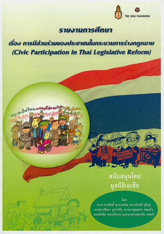 รายงานการศึกษาเรื่อง การมีส่วนร่วมของประชาชนในกระบวนการร่างกฎหมาย /ถวิลวดี บุรีกุล, ปัทมา สูบกำปัง ; นักวิจัย||การมีส่วนร่วมของประชาชนในกระบวนการร่างกฎหมาย|Civic participation in Thai legislative reform