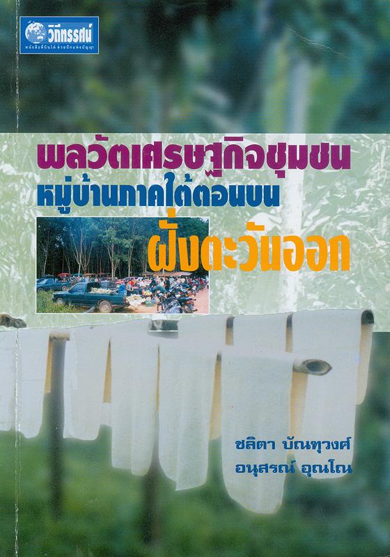 พลวัตเศรษฐกิจชุมชนหมู่บ้านภาคใต้ตอนบนฝั่งตะวันออก กรณีศึกษา 4 พื้นที่ /ชลิตา บัณฑุวงศ์, อนุสรณ์ อุณโณ||ชุดเศรษฐกิจชุมชนหมู่บ้านไทย