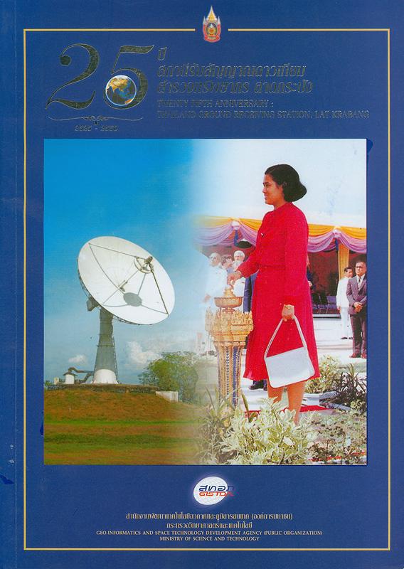 สถานีรับสัญญาณดาวเทียมสำรวจทรัพยากรลาดกระบัง :เปิดประเทศไทยสู่สายตาโลกในมุมมองมิติใหม่ /สำนักงานพัฒนาเทคโนโลยีอวกาศและภูมิสารสนเทศ(องค์การมหาชน)||Thailand earth resources satellite ground station at LatKrabang : open Thailand to the world in new dimensions|25 ปี สถานีรับสัญญาณดาวเทียมสำรวจทรัพยากร ลาดกระบัง