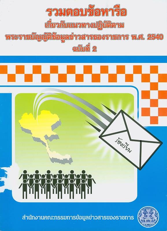 รวมตอบข้อหารือเกี่ยวกับแนวทางปฏิบัติตามพระราชบัญญัติข้อมูลข่าวสารของราชการ พ.ศ. 2540 ฉบับที่ 2 /สำนักงานคณะกรรมการข้อมูลข่าวสารของราชการ ; [บรรณาธิการ, พันตำรวจโท วรัท วิเชียรสรรค์]||รวมแนวทางปฏิบัติเกี่ยวกับคำวินิจฉัยกรณีร้องเรียนและหารือ