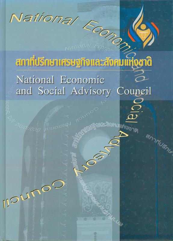 สภาที่ปรึกษาเศรษฐกิจและสังคมแห่งชาติ||National economic and social advisory council