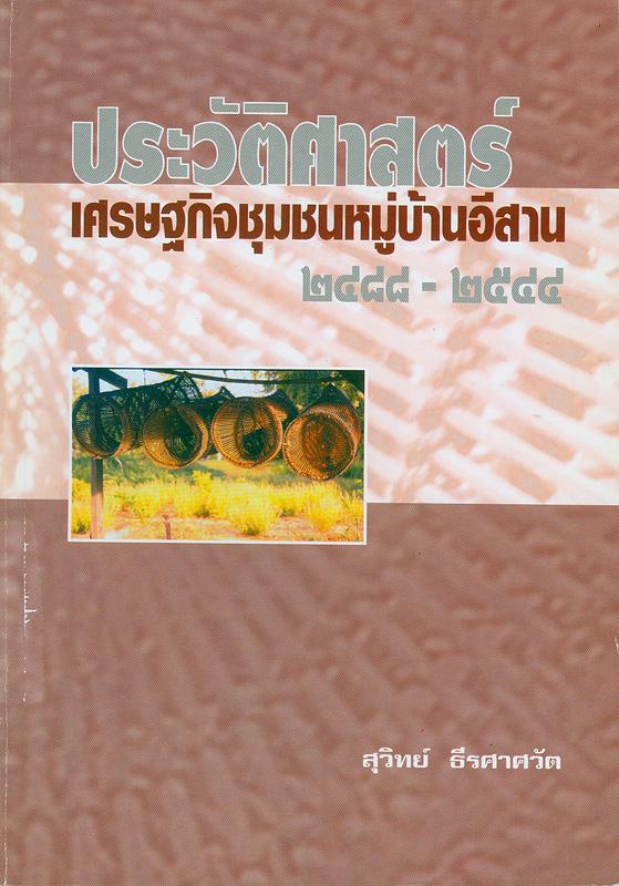 ประวัติศาสตร์เศรษฐกิจชุมชนหมู่บ้านอีสาน 2488-2544 /สุวิทย์ ธีรศาศวัต||เศรษฐกิจชุมชนหมู่บ้านอีสาน 2488-2544||ชุดโครงการวิจัยเศรษฐกิจชุมชนหมู่บ้านไทย