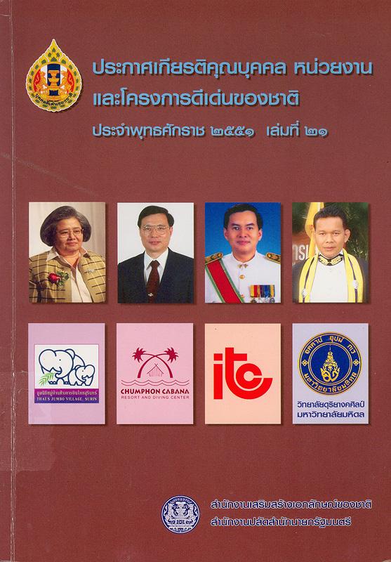 ประกาศเกียรติคุณบุคคลดีเด่นของชาติ ประจำพุทธศักราช 2551. เล่มที่ 21 /สำนักงานเสริมสร้างเอกลักษณ์ของชาติสำนักเลขาธิการนายกรัฐมนตรี