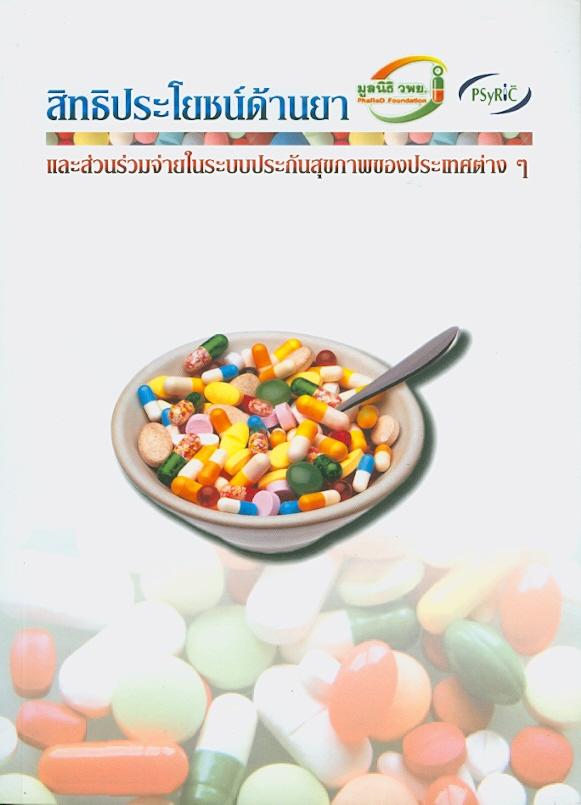 สิทธิประโยชน์ด้านยาและส่วนร่วมจ่ายในระบบประกันสุขภาพของประเทศต่าง ๆ /บรรณาธิการ ศนิตา หิรัญรัศมี
