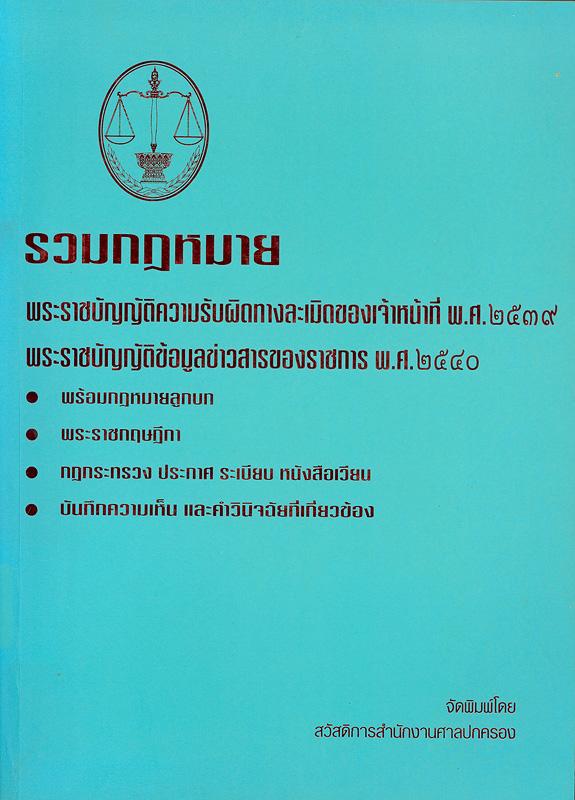 รวมกฎหมาย :พระราชบัญญัติความรับผิดทางละเมิดของเจ้าหน้าที่ พ.ศ. 2539 และ พระราชบัญญัติข้อมูลข่าวสารของราชการ พ.ศ. 2540 พร้อมกฎหมายลูกบท พระราชกฤษฎีกา กฎกระทรวง ประกาศ ระเบียบ หนังสือเวียน บันทึกความเห็น และคำวินิจฉัยที่เกี่ยวข้อง /สวัสดิการสำนักงานศาลปกครอง||รวมกฎหมาย : พระราชบัญญัติความรับผิดทางละเมิดของเจ้าหน้าที่ พ.ศ. 2539 และ พระราชบัญญัติข้อมูลข่าวสารของราชการ พ.ศ. 2540