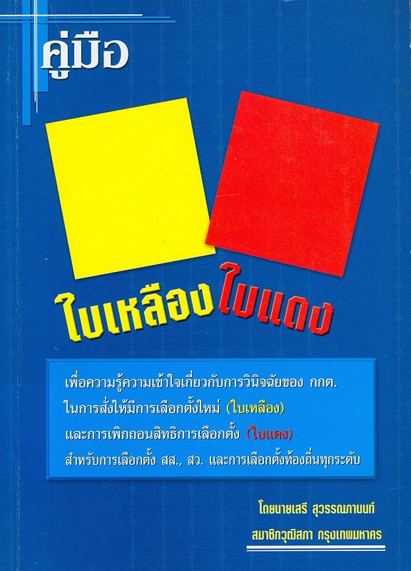 คู่มือใบเหลือง ใบแดง /เสรี สุวรรณภานนท์
