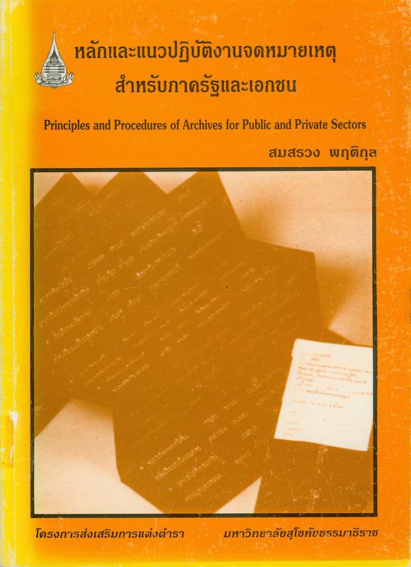 หลักและแนวปฏิบัติงานจดหมายเหตุสำหรับภาครัฐและเอกชน /สมสรวง พฤติกุล||Principles and procedures of archives for public and private sectors
