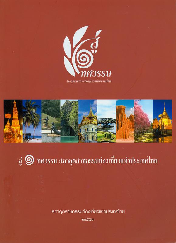 สู่ 1 ทศวรรษ สภาอุตสาหกรรมท่องเที่ยวแห่งประเทศไทย /สภาอุตสาหกรรมท่องเที่ยวแห่งประเทศไทย