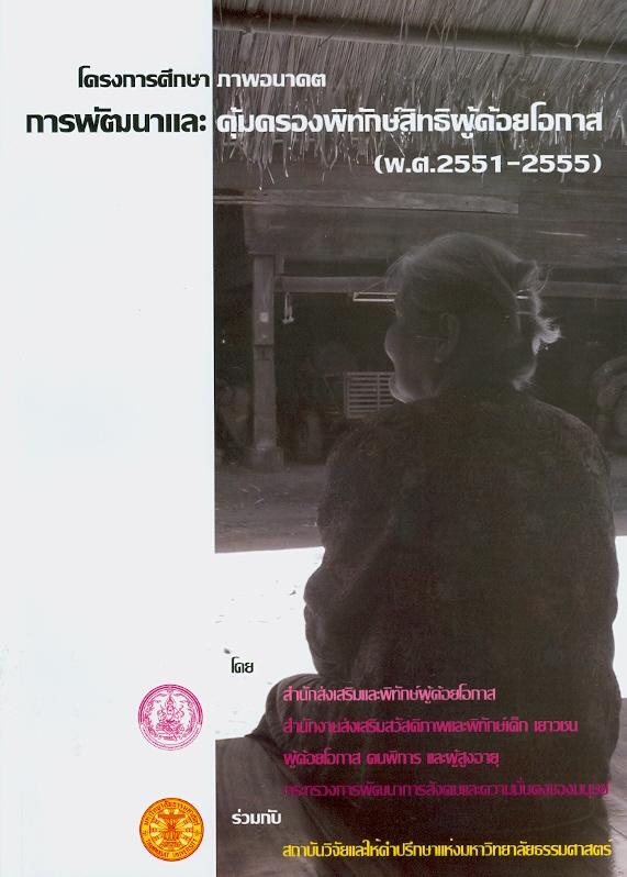 โครงการศึกษาภาพอนาคตการพัฒนาและคุ้มครองพิทักษ์สิทธิผู้ด้อยโอกาส (พ.ศ.2551-2555) /ไพรัช บวรสมพงษ์, วิไลลักษณ์ อยู่สำราญ.