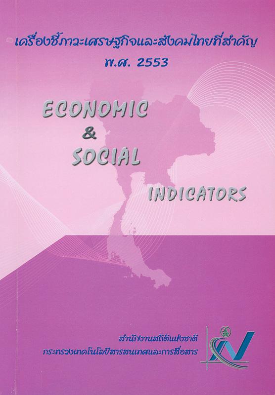 เครื่องชี้ภาวะเศรษฐกิจและสังคมไทยที่สำคัญ พ.ศ 2553 /สำนักสถิติพยากรณ์ สำนักงานสถิติแห่งชาติ  Core economic  and social indicators of Thailand 2010 เครื่องชี้ภาวะเศรษฐกิจและสังคมไทยที่สำคัญ