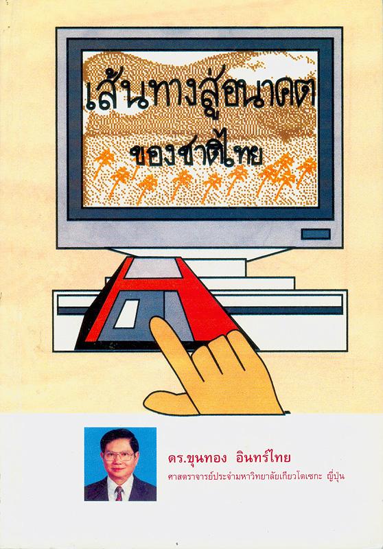 เส้นทางสู่อนาคตของชาติไทย /ขุนทอง อินทร์ไทย