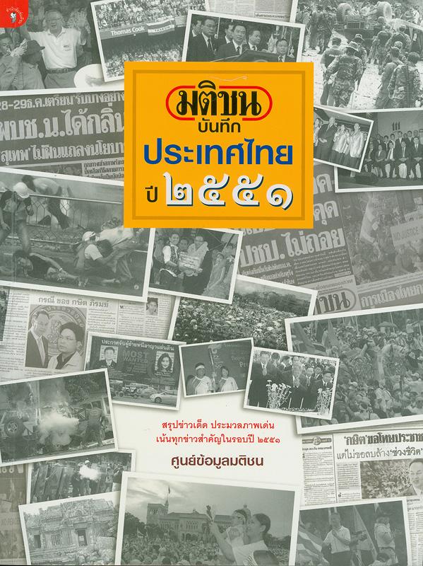 มติชนบันทึกประเทศไทย :สรุปข่าวเด็ดประมวลภาพเด่นเน้นทุกข่าวสำคัญในรอบปี 2551 /ศูนย์ข้อมูลมติชน||บันทึกประเทศไทย