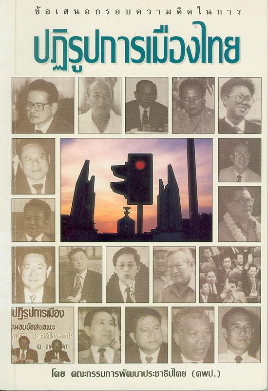 ข้อเสนอกรอบความคิดในการปฏิรูปการเมืองไทย /คณะกรรมการพัฒนาประชาธิปไตย