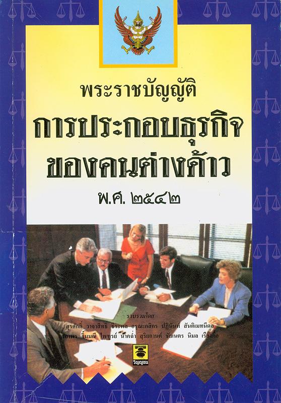 พระราชบัญญัติการประกอบธุรกิจของคนต่างด้าว พ.ศ. 2542 /รวบรวมโดย สุรศักดิ์ วาจาสิทธิ์ ... [และคนอื่น ๆ]