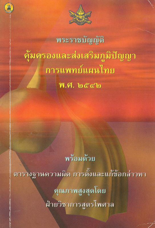 พระราชบัญญัติคุ้มครองและส่งเสริมภูมิปัญญาการแพทย์แผนไทย พ.ศ. 2542 /ฝ่ายวิชาการสูตรไพศาล