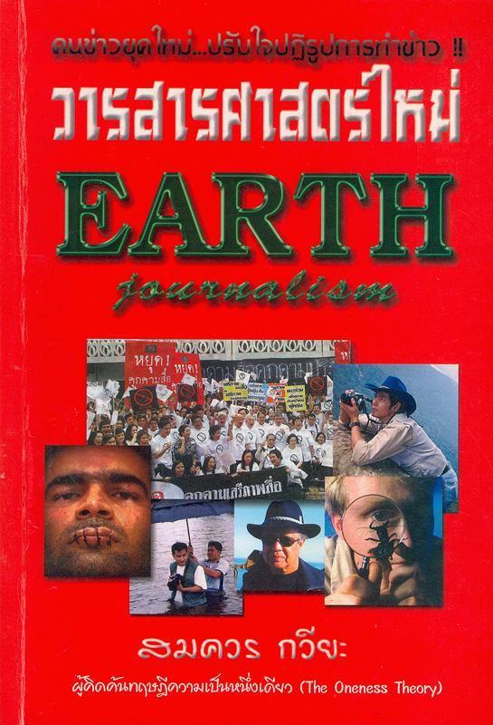วารสารศาสตร์ใหม่ /สมควร กวียะ||Earth Journalism