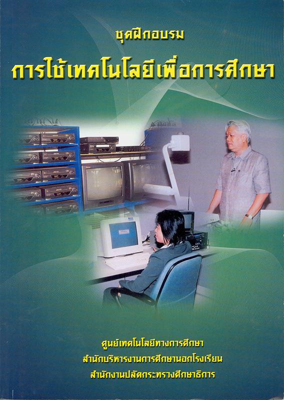 ชุดฝึกอบรมการใช้เทคโนโลยีเพื่อการศึกษา /ศูนย์เทคโนโลยีทางการศึกษา สำนักบริหารงานการศึกษานอกโรงเรียน สำนักงานปลัดกระทรวงศึกษาธิการ