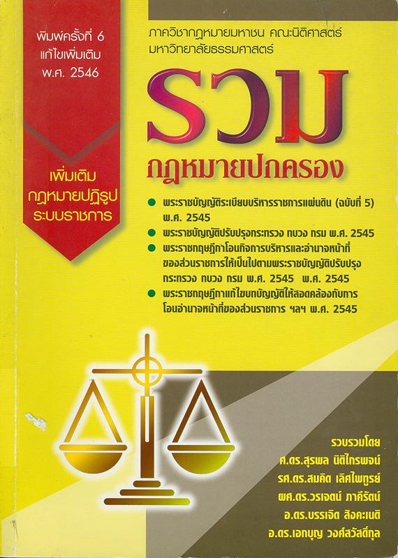 รวมกฎหมายปกครอง /รวบรวมโดย สุรพล นิติไกรพจน์ ... [และคนอื่น ๆ]||ภาควิชากฎหมายมหาชน คณะนิติศาตร์ มหาวิทยาลัยธรรมศาสตร์ รวมกฎหมายปกครอง : พระราชบัญญัติปรับปรุงกระทรวง ทบวง กรม พ.ศ. 2545, พระราชกฤษฎีกาว่าด้วยหลักเกณฑ์และวิธีการบริหารกิจการบ้านเมืองที่ดี พศ 2546, ระเบียบสำนักนายกรัฐมนตรีว่าด้วยระบบการบริหารงานจังหวัดแบบบูรณาการ พ.ศ. 2546, ระเบียบสำนักนายกรัฐมนตรีว่าด้วยการมอบอำนาจ พ.ศ. 2546 ฯลฯ