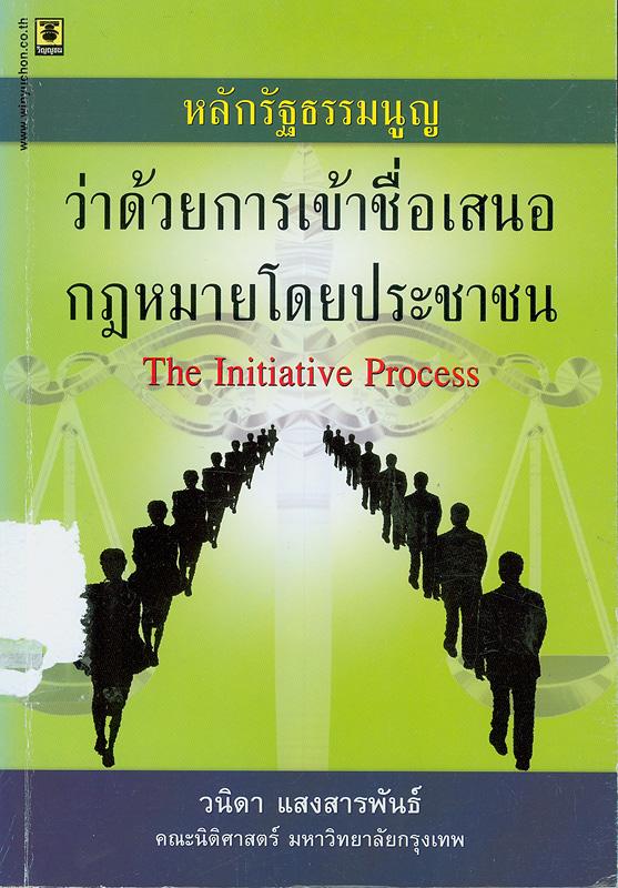 หลักรัฐธรรมนูญว่าด้วยการเข้าชื่อเสนอกฎหมายโดยประชาชน /วนิดา แสงสารพันธุ์||The initiative process