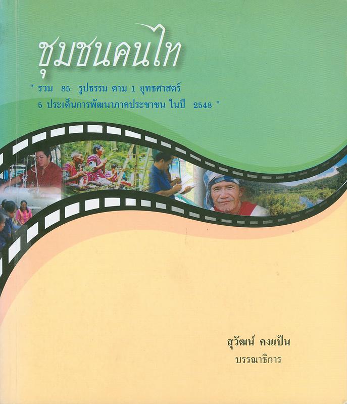 ชุมชนคนไท /บรรณาธิการ, สุวัฒน์ คงแป้น||ชุมชนคนไท