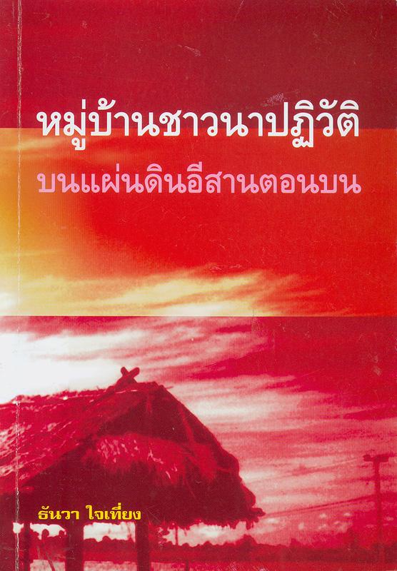 หมู่บ้านชาวนาปฏิวัติบนแผ่นดินอีสานตอนบน /ธันวา ใจเที่ยง||ชุดโครงการเศรษฐกิจชุมชนหมู่บ้านไทย