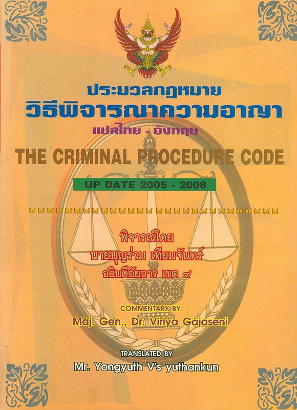 ประมวลกฎหมายวิธีพิจารณาความอาญา แปลไทย - อังกฤษ /พิจารณ์โดย บุญร่วม เทียมจันทร์||The criminal procedure code up date 2005 - 2008|ป.วิ อาญา