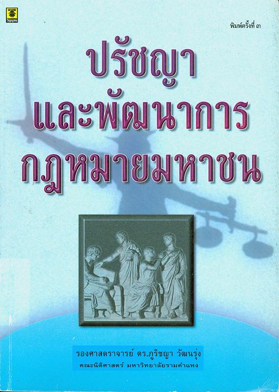 ปรัชญาและพัฒนาการกฎหมายมหาชน / ภูริชญา วัฒนรุ่ง