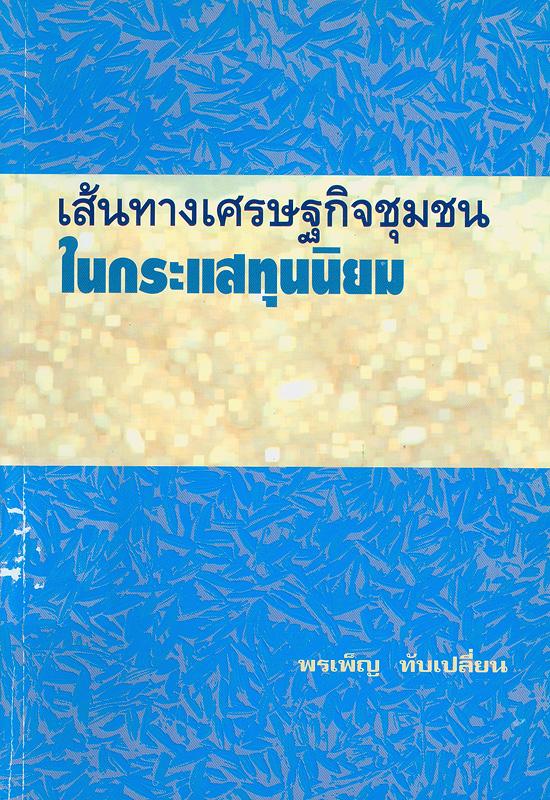 เส้นทางเศรษฐกิจชุมชนในกระแสทุนนิยม /พรเพ็ญ ทับเปลี่ยน||ชุดโครงการเศรษฐกิจชุมชนหมู่บ้านไทย