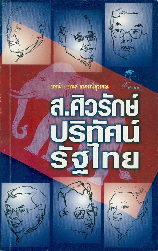 ส. ศิวรักษ์ ปริทัศน์รัฐไทย :รวมข้อเขียนและคำพูดเรื่องรัฐไทยของ ส.ศิวรักษ์ /ส. ศิวรักษ์, เขียน