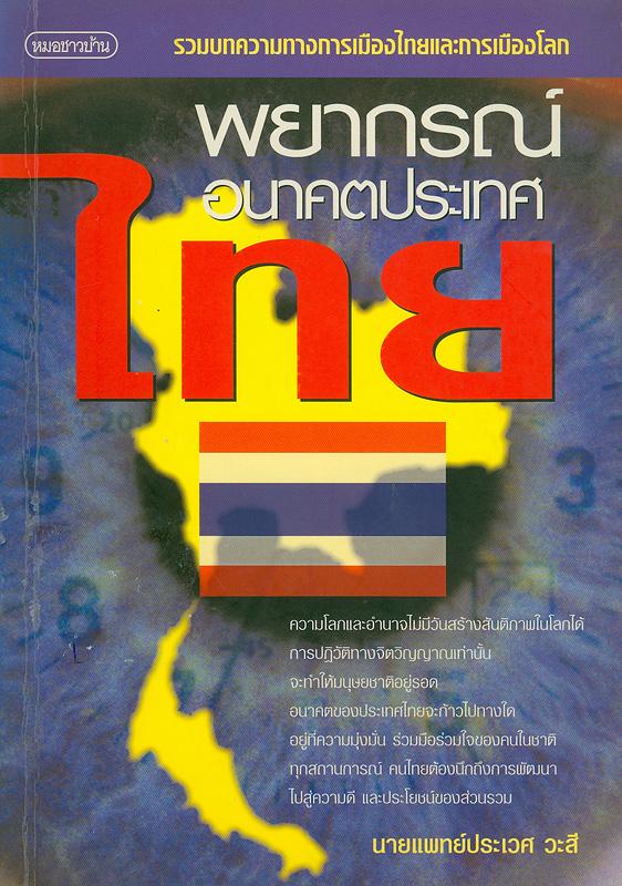 พยากรณ์อนาคตประเทศไทย /ประเวศ วะสี