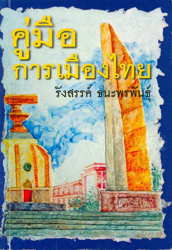 คู่มือการเมืองไทย /รังสรรค์ ธนะพรพันธุ์
