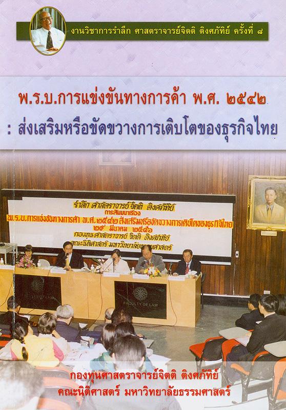 งานวิชาการรำลึกศาสตราจารย์จิตติ ติงศภัทิย์ ครั้งที่ 8 :พ.ร.บ. การแข่งขันทางการค้า พ.ศ. 2542 : ส่งเสริมหรือขัดขวางการเติบโตของธุรกิจไทย /กองทุนศาสตราจารย์จิตติ ติงศภัทิย์ คณะนิติศาสตร์ มหาวิทยาลัยธรรมศาสตร์||พ.ร.บ. การแข่งขันทางการค้า พ.ศ. 2542 : ส่งเสริมหรือขัดขวางการเติบโตของธุรกิจไทย