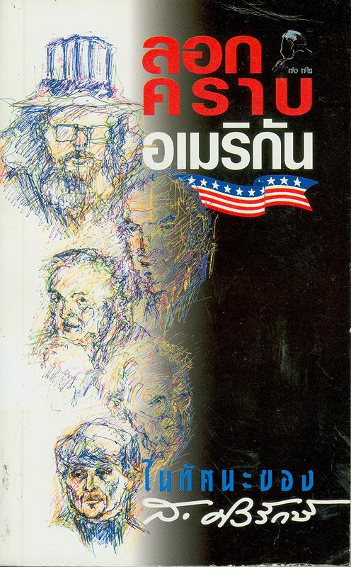ลอกคราบอเมริกัน :จากอัลเลน กินสเบิร์ก ถึงเฮอเบิต มาร์คิส ในทัศนะของ ส. ศิวรักษ์||ลอกคราบอเมริกัน ในทัศนะของ ส. ศิวรักษ์