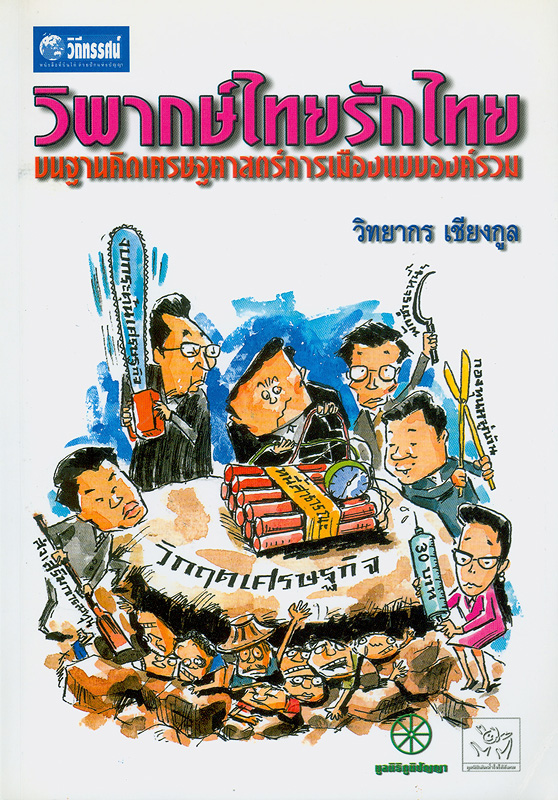 วิพากษ์ไทยรักไทยบนฐานคิดเศรษฐศาสตร์การเมืองแบบองค์รวม /วิทยากร เชียงกูล||ชุด ภูมิปัญญา ;31