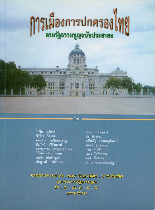 การเมืองการปกครองไทย ตามรัฐธรรมนูญฉบับประชาชน /โกวิท สุรัสวดี ... [และคนอื่น ๆ]