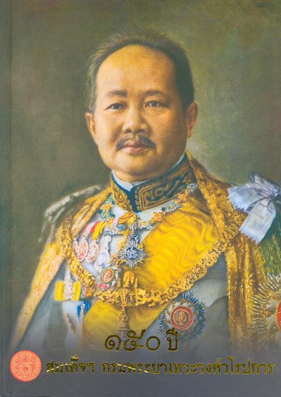 150 ปี สมเด็จฯ กรมพระยาเทวะวงศ์วโรปการ /ธนาคารแห่งประเทศไทย||ร้อยห้าสิบปี สมเด็จฯ กรมพระยาเทวะวงศ์วโรปการ