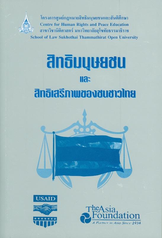 สิทธิมนุษยชนและสิทธิเสรีภาพของชนชาวไทย/บรรณาธิการ วิชัย ศรีรัตน์||โครงการเผยแพร่กฎหมายที่น่ารู้สำหรับประชาชน ;ลำดับที่ 5