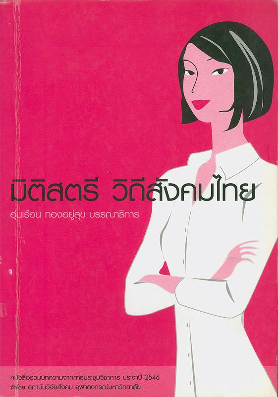 มิติสตรีวิถีสังคมไทย /อุ่นเรือน ทองอยู่สุข, บรรณาธิการ