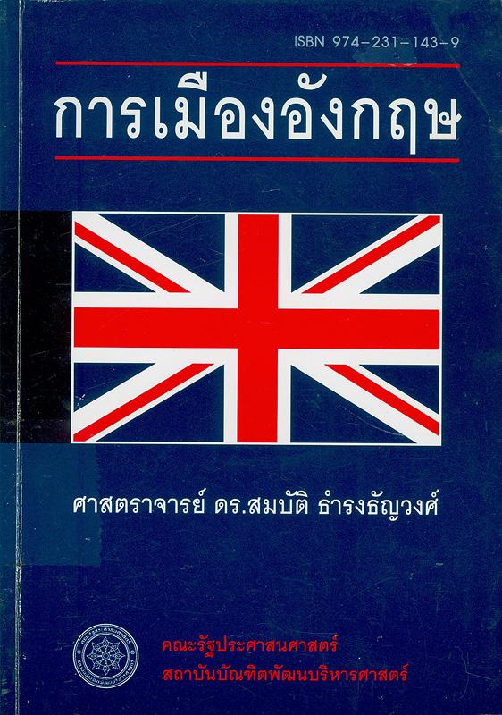 การเมืองอังกฤษ /สมบัติ ธำรงธัญวงศ์