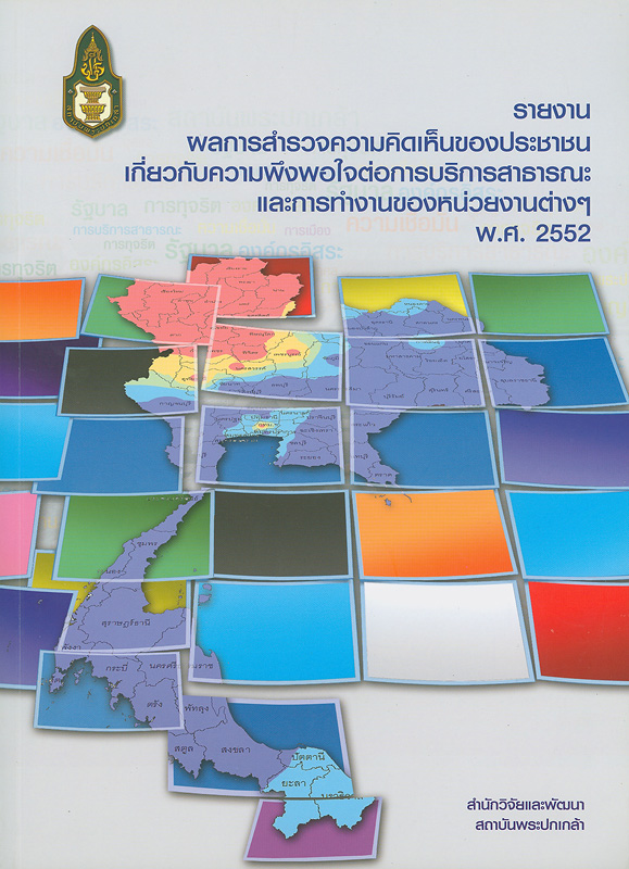 รายงานผลการสำรวจความคิดเห็นของประชาชนเกี่ยวกับความพึงพอใจต่อการบริการสาธารณะ และการทำงานของหน่วยงานต่าง ๆ พ.ศ. 2552 /สำนักวิจัยและพัฒนา สถาบันพระปกเกล้า ; คณะผู้จัดทำ ถวิลวดี  บุรีกุล และวิศิษฎ ชัชวาลทิพากร||ความคิดเห็นของประชาชนเกี่ยวกับความพึงพอใจต่อการบริการสาธารณะ และการทำงานของหน่วยงานต่าง ๆ