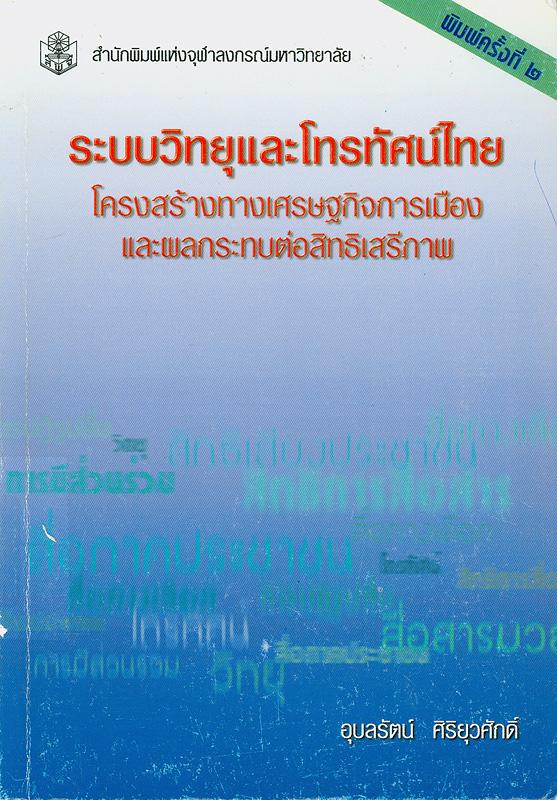 ระบบวิทยุและโทรทัศน์ไทย :โครงสร้างทางเศรษฐกิจการเมืองและผลกระทบต่อสิทธิเสรีภาพ /อุบลรัตน์ ศิริยุวศักดิ์