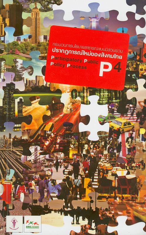 กระบวนการนโยบายสาธารณะแบบมีส่วนร่วมปรากฎการณ์ใหม่ของสังคมไทย /มูลนิธิสาธารณสุขแห่งชาติ||Participatory public policy precess